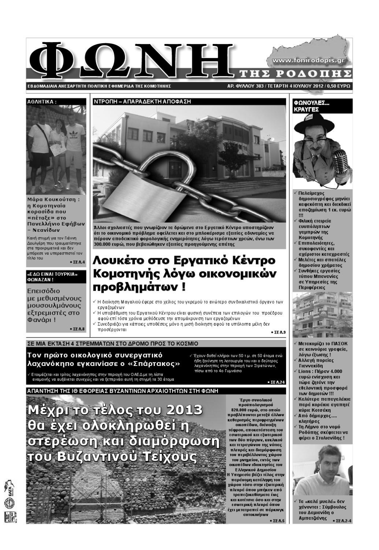 Συνδέστε το έργο Καζακστάν