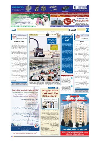 10472a768 madina 20120707 by Al-Madina Newspaper - issuu