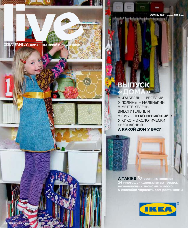 2011_IKEA Family Live_autumn_ru by Vladimir Gromadin - Issuu
