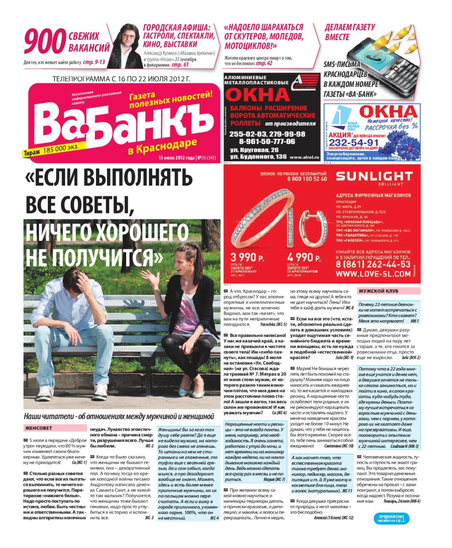 e4ae00791d12 Ва-банкъ в Краснодаре. № 342 (от 15 июля 2012) by Denis Kartashov - issuu