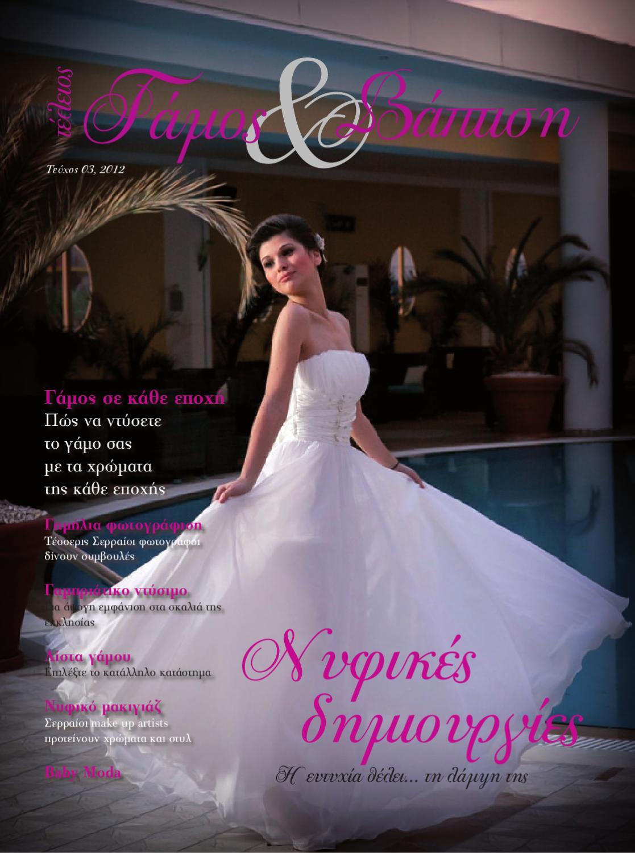 75b4cff7ff29 Gamos Vaptisi Vol3 2012 by Apostolia Eleftheriou - issuu