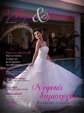 eabe2cbdd20 Gamos Vaptisi_Vol3_2012 by Apostolia Eleftheriou - issuu