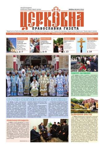 Cerkovna Gazeta 2012 13 311 UA by blog CPG - issuu c110be54c41fb
