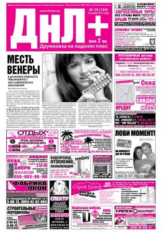 Секс знакомства она ищет его вышгородский район пгт гавриловка секс знакомства реальные телефоны