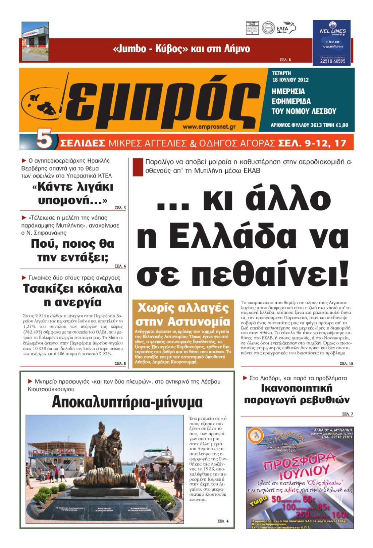 65a6bcc3976 Εμπρός 3613 by Επικοινωνία Αιγαίου Α.Ε. - issuu