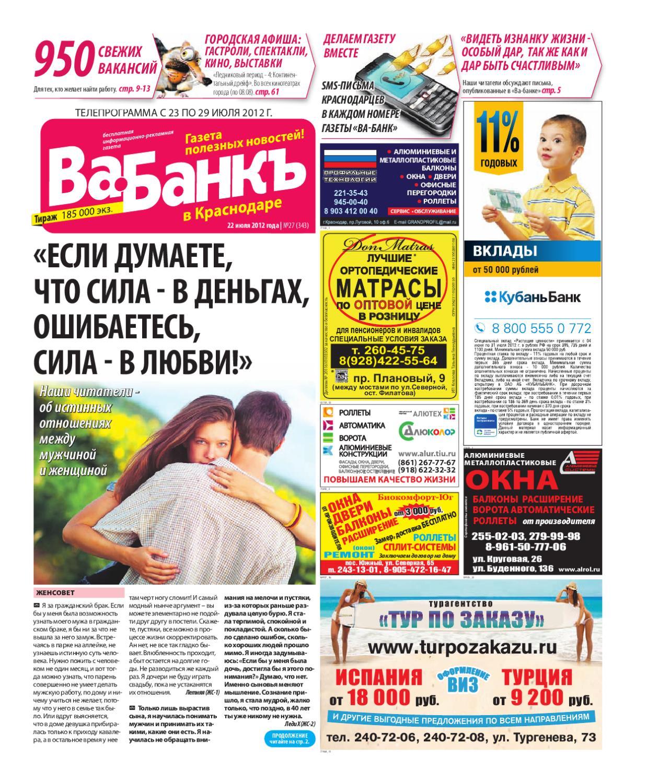 Газета с смс знакомством