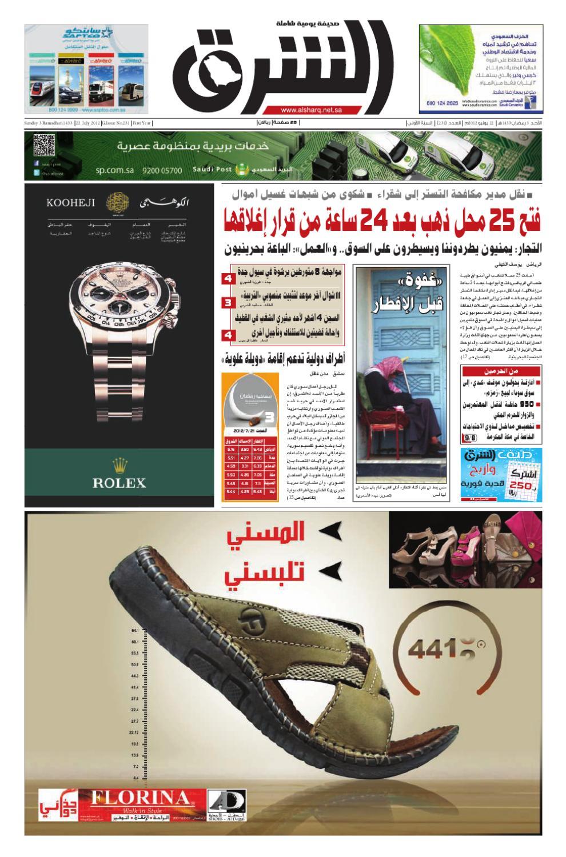 091abff9f66ac الشرق المطبوعة - عدد 231 - الرياض by صحيفة الشرق السعودية - issuu