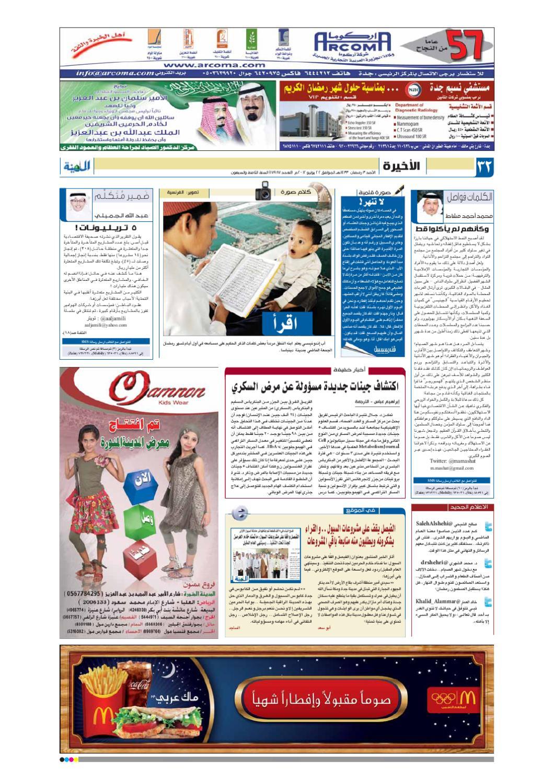385ffd8cc madina 20120722 by Al-Madina Newspaper - issuu