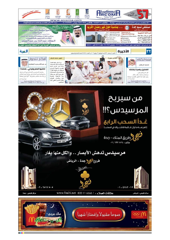 1a391b51a4300 madina 20120723 by Al-Madina Newspaper - issuu
