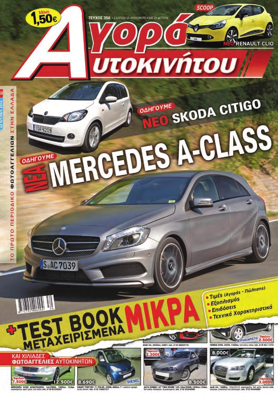 Αγορά Αυτοκινήτου 358 by autotriti - issuu e02d596684e