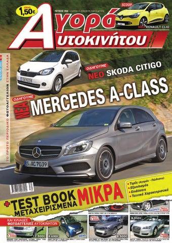 Αγορά Αυτοκινήτου 358 by autotriti - issuu 3908348092a