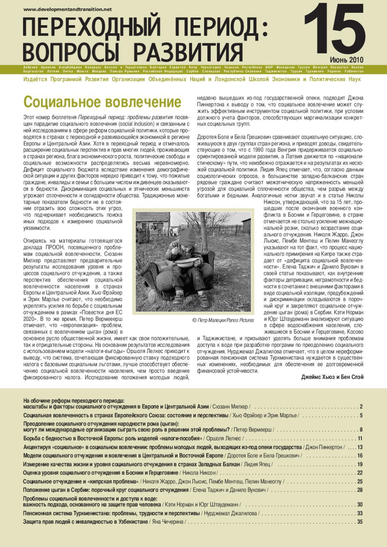 Социальная радикальная девушка модель социальной работы работа моделью в краснодар