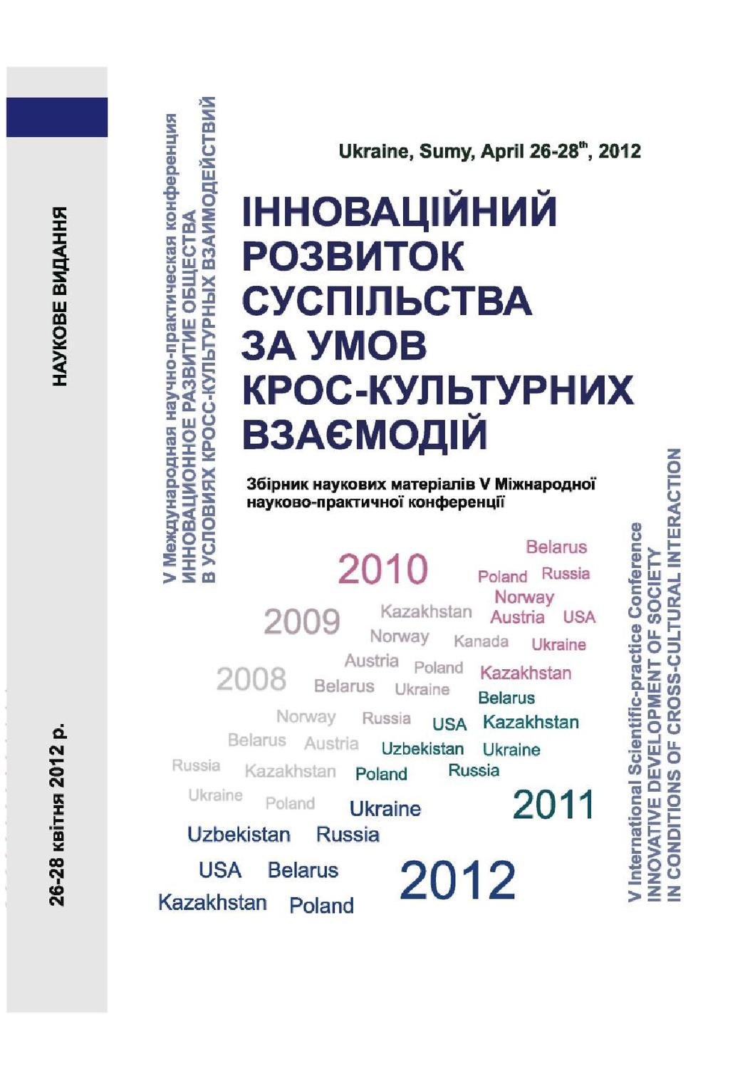Ids3ci 2012 By Itea Conferences Issuu