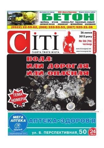 Кіровоградська газета