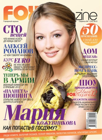 FOX magazine N33 by Kirill Melnikov - issuu 0dbd971a2a25a