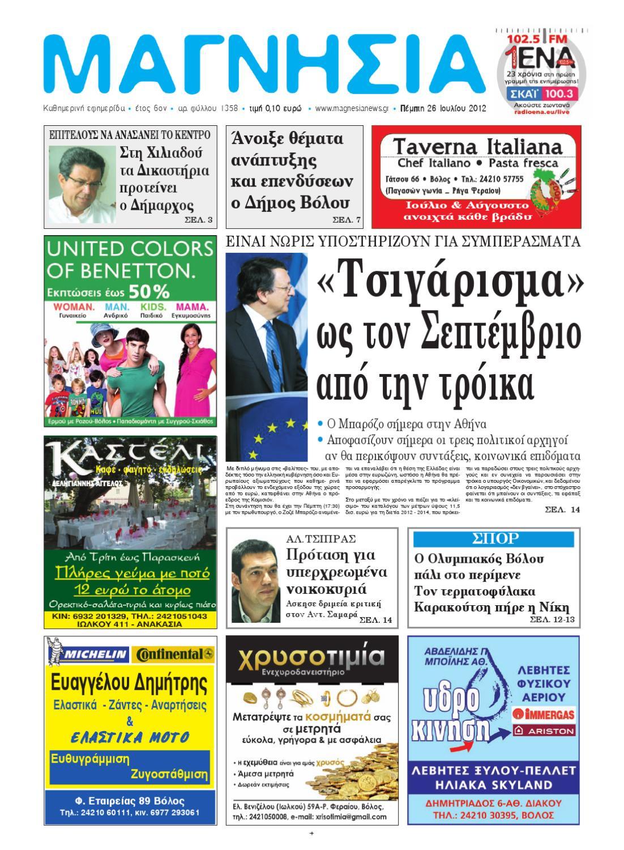 219700e2d ΕΦΗΜΕΡΙΔΑ ΜΑΓΝΗΣΙΑ by Magnesia Newspaper - issuu