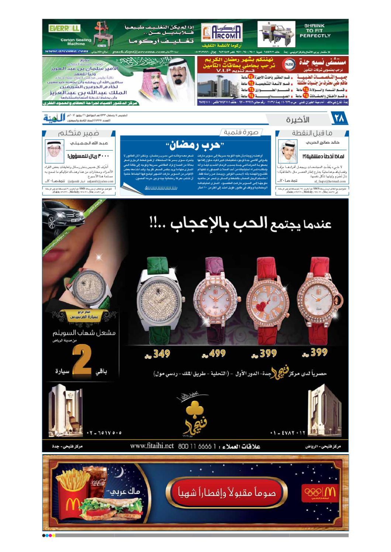 f6b4fde02 madina 20120726 by Al-Madina Newspaper - issuu