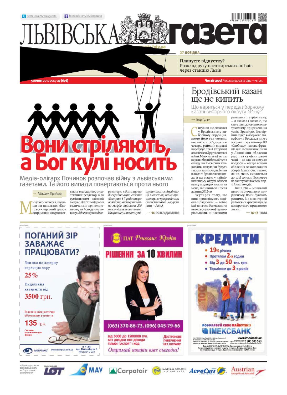 Lvivska gazeta N27 for issuu by Львівська газета - issuu 9cd96e5aef3da
