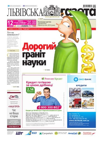 Lvivska gazeta N28 for issuu by Львівська газета - issuu b0613ef259e1c