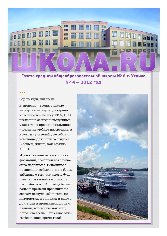 d54a0e6737cbf7 ШколаRU 2012 № 4 by ММЦ МОУ СОШ № 8 - issuu