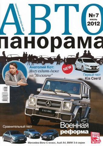 fff14a39c Автопанорама №7 (июль 2012) PDF by boob coob - issuu
