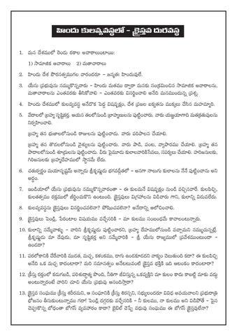 TELUGU CHRISTIAN WRITERS FORUM తెలుగు క్రైస్తవ