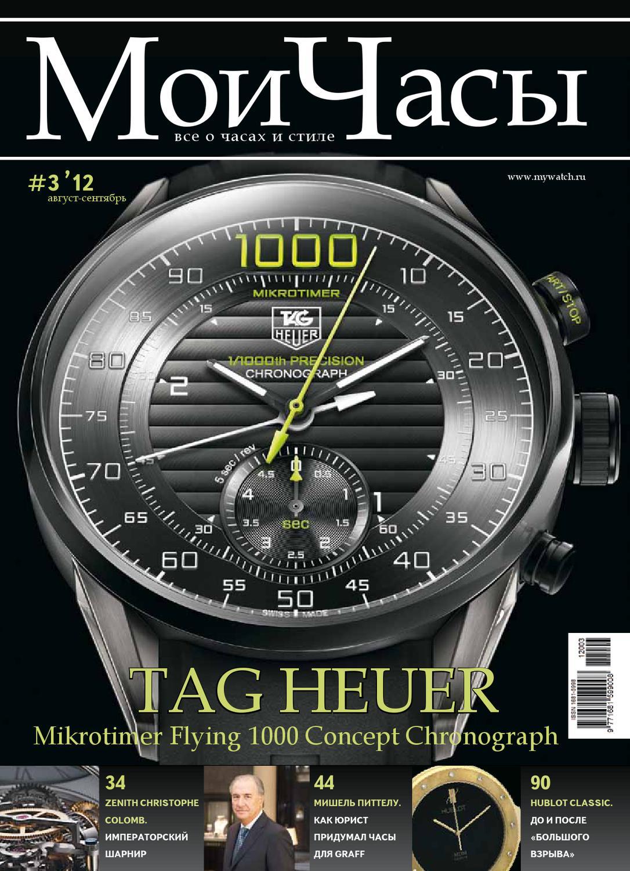 Тверской часов ломбард швейцарских на часы orient стоимость наручные