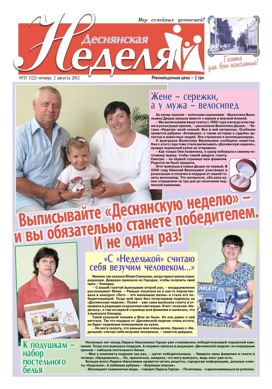 Екатерина Волкова В Кружевном Белье – Саранча (2013)