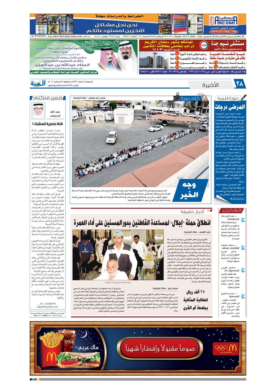 8f3c596544b72 madina 20120803 by Al-Madina Newspaper - issuu
