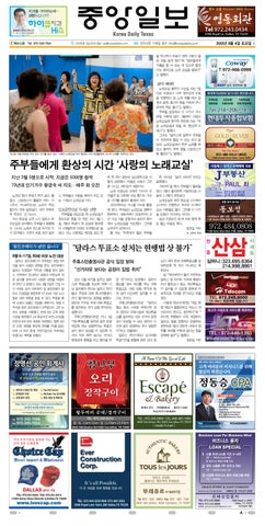 180558e081b 8월 4일 (토) 텍사스 중앙일보 by Korea Daily Texas - issuu