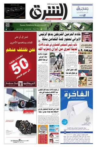 a9d5b5f19 الشرق المطبوعة - عدد 245 - الرياض by صحيفة الشرق السعودية - issuu