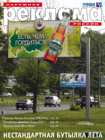 наружная реклама табачных изделий