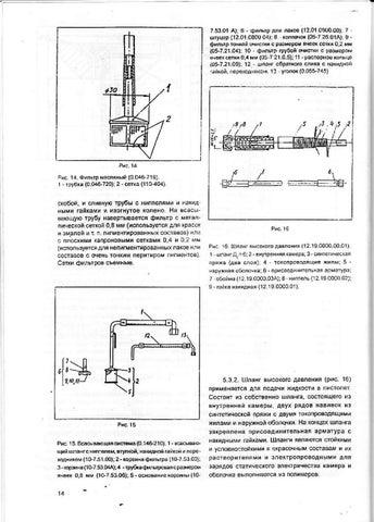 Финиш 211 Инструкция - фото 5
