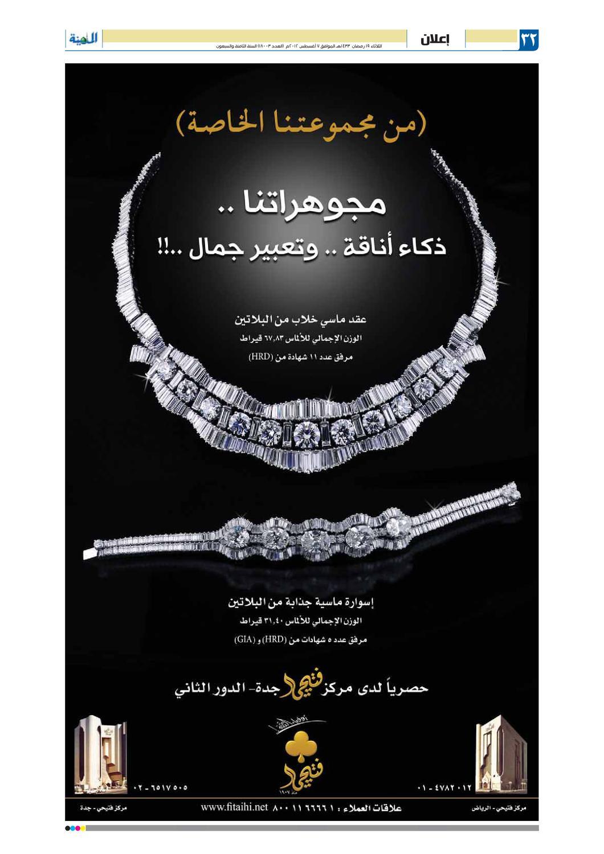 0ed82680a madina 20120807 by Al-Madina Newspaper - issuu