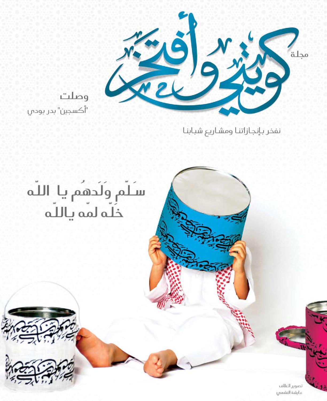 b0da7b183 مجلة كويتي وأفتخر by مجلة كويتي وافتخر P2BK - issuu