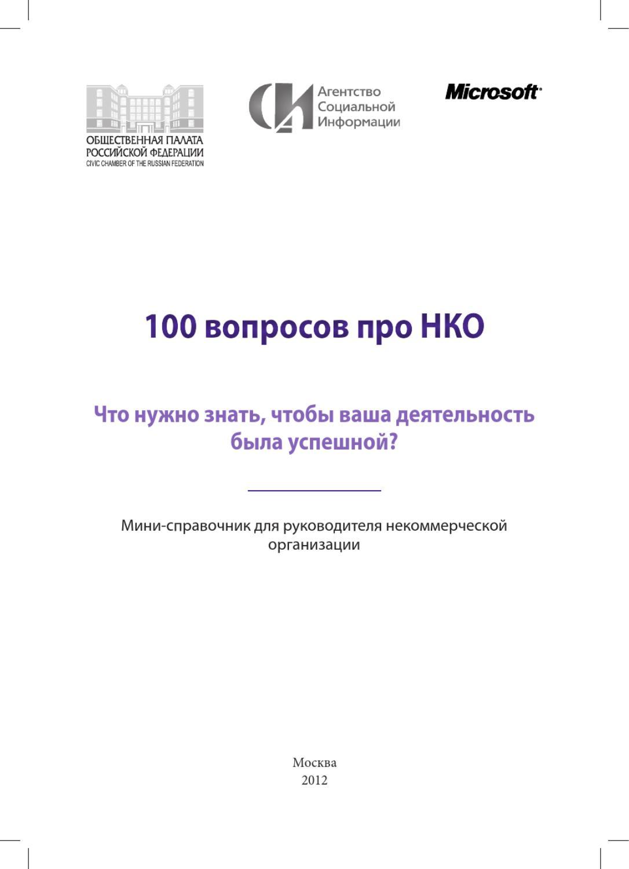 справочник некоммерческие организации