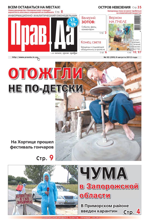Карпаты расторгли контракт с Сергеем Рудыкой