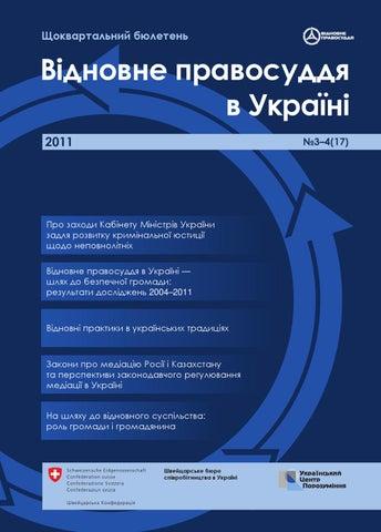 Відновне правосуддя в Україні