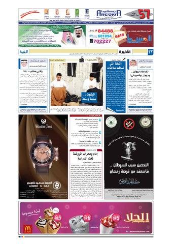9b8cb9d5c madina 20120811 by Al-Madina Newspaper - issuu