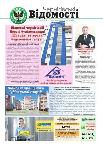 Чернігівські відомості (газета нашого міста) №32 by Роман Трохименко ... f243518d60096