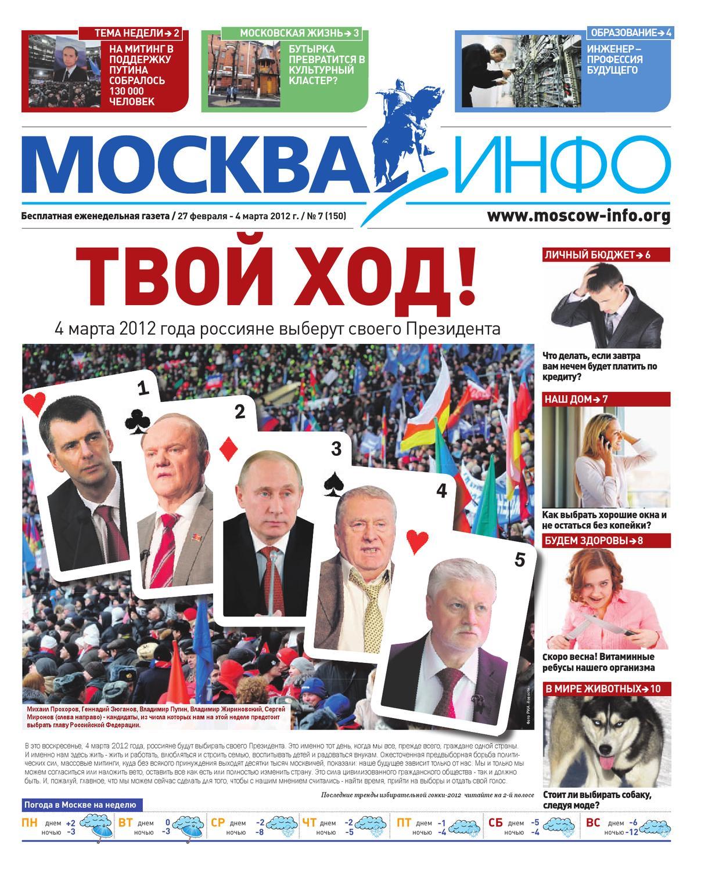 газеты москвы фото правило, дверная
