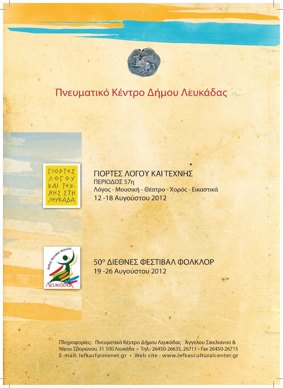75b08e20e713 Γιορτές Λόγου   Τέχνης - 50ο Διεθνές Φεστιβάλ Φολκλόρ Λευκάδας by My  Lefkada - issuu