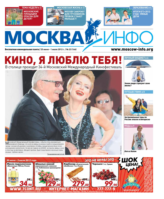 1bbd8dcab moscow-info #23 (166) 25 June - 1 July 2012 by Группа компаний «Медиа Инфо  Групп» - issuu
