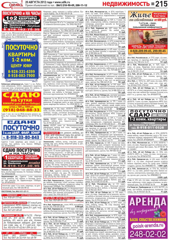 краснодар онлайн газета работа является одной
