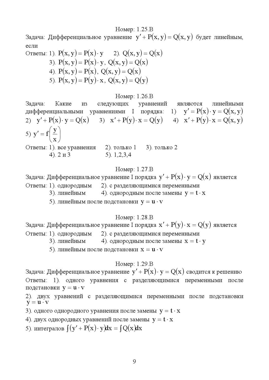 с уравнениями задачник дифференциальными