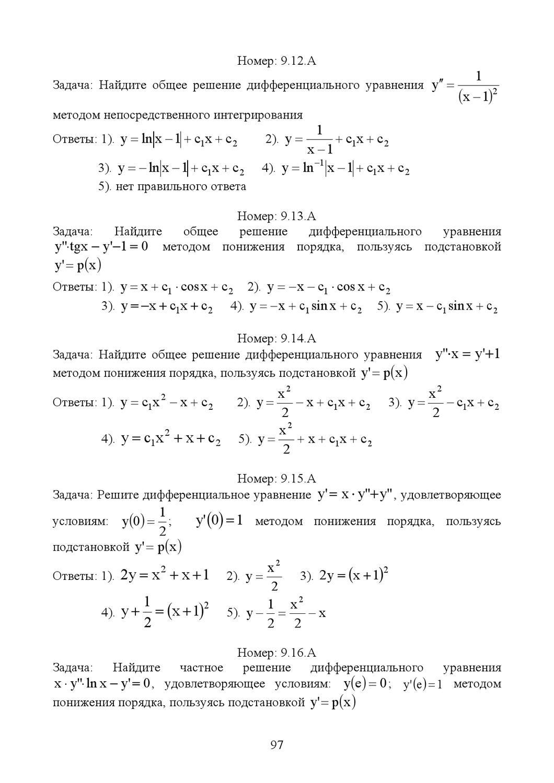 с дифференциальными уравнениями задачник