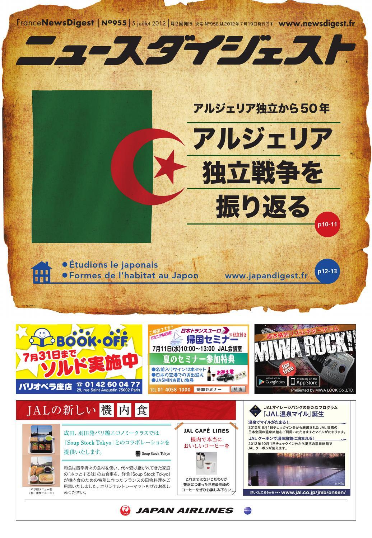 No 955 France News Digest By Newsdigest Issuu