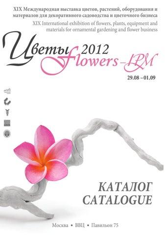 Выставка Flowers-2012 Каталог by Expoconsulting - issuu 8461ea69e10c7