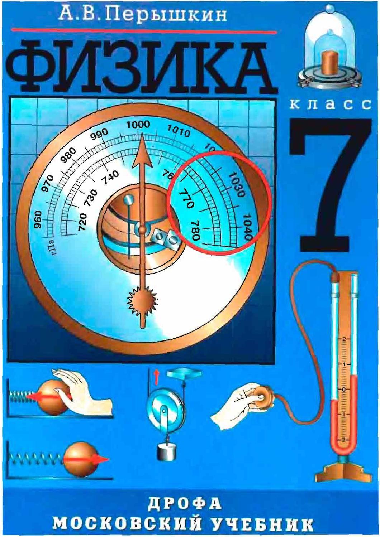 Гдз п физике 7 кл перышкин москва просвещение 1998
