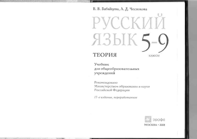 Гдз по русскому языку бабайцева теория